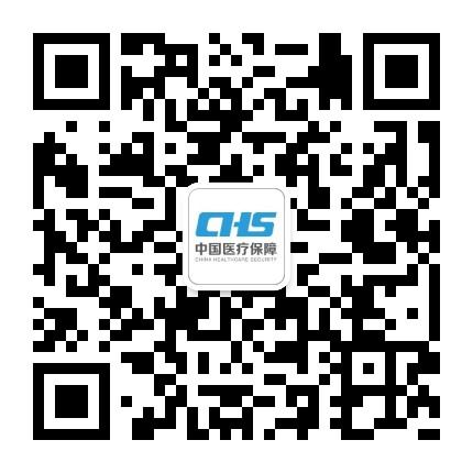 唐山医疗保险