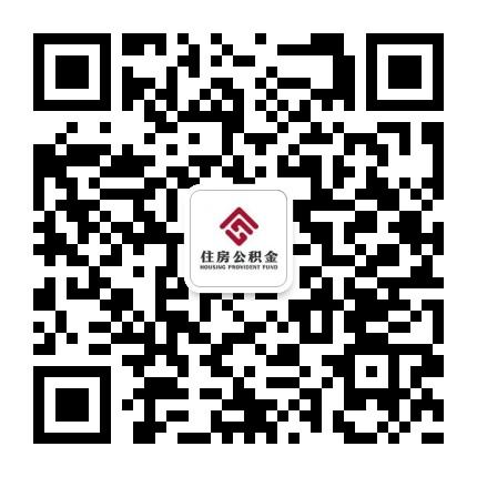 天津市住房公积金管理中心