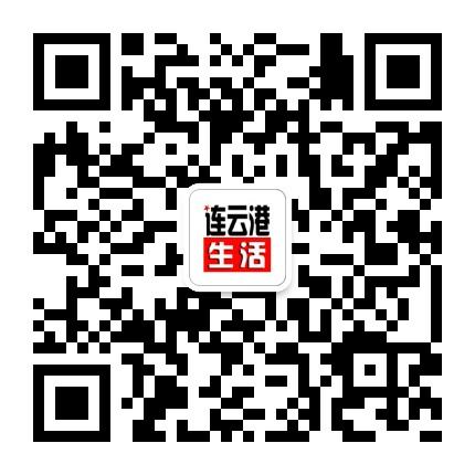 连云港生活