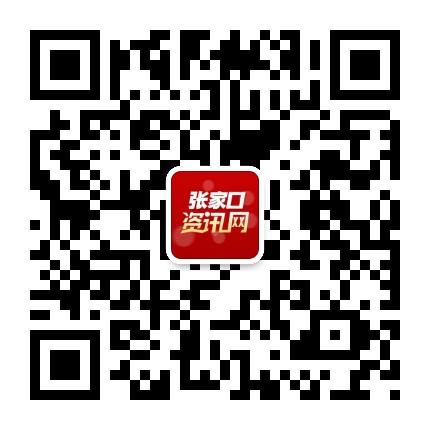 张家口资讯网