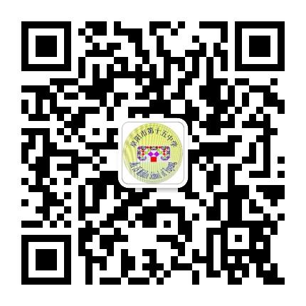 阜阳市第十五中学官微