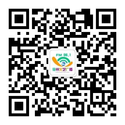宿州文艺广播