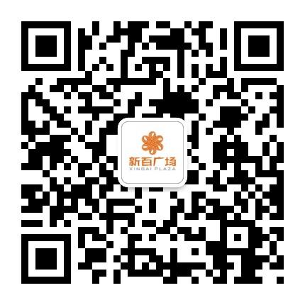 石家庄新百广场