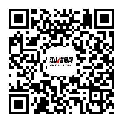 江山信息网