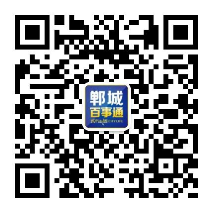 郸城佰事通便民服务
