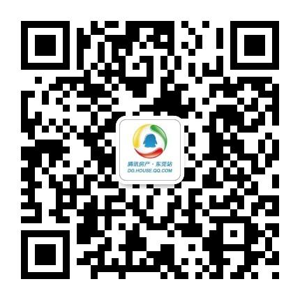 腾讯房产东莞站
