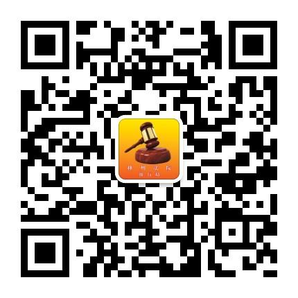 林州法院执行局