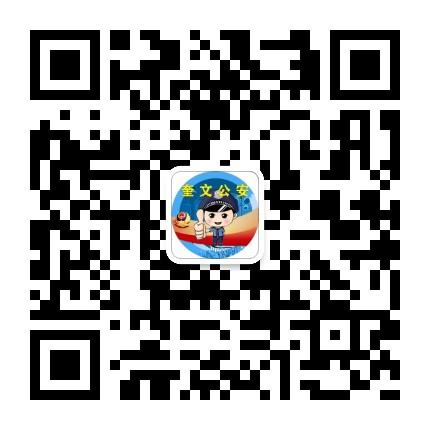 潍坊市公安局奎文分局