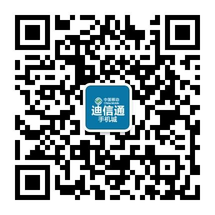 温县迪信通手机城