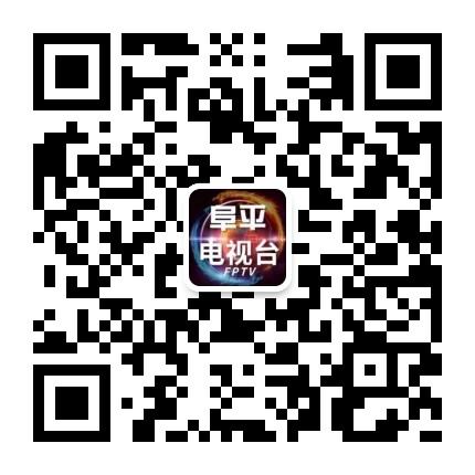 阜平广播电视台