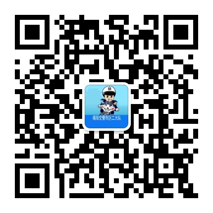 揭阳市交警支队市区二大队