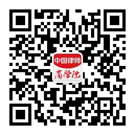 中国律师商学院