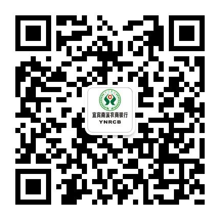 宜宾南溪农商银行
