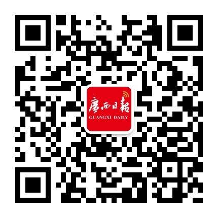 广西日报微信公众号二维码