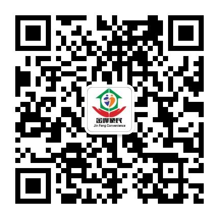 金峰便民服务平台