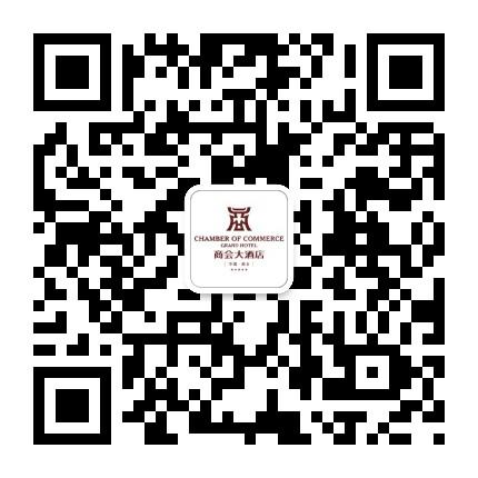 新乡商会大酒店
