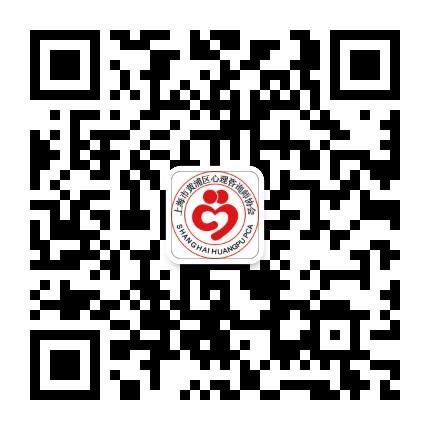 上海市黄浦区心理咨询师协会