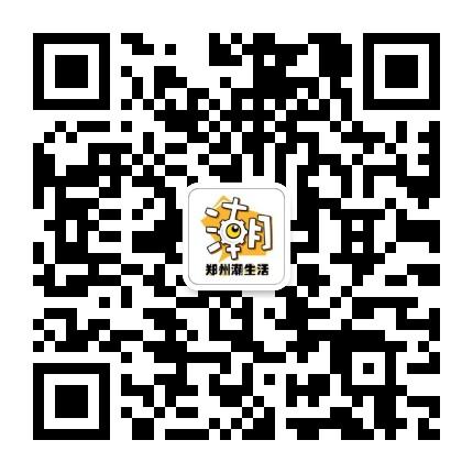 郑州潮生活V
