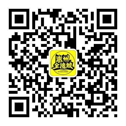 惠州全接触