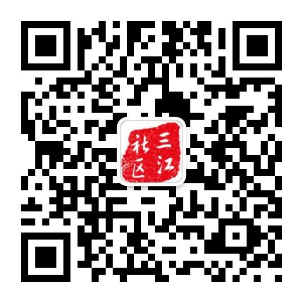 赵镇三江社区