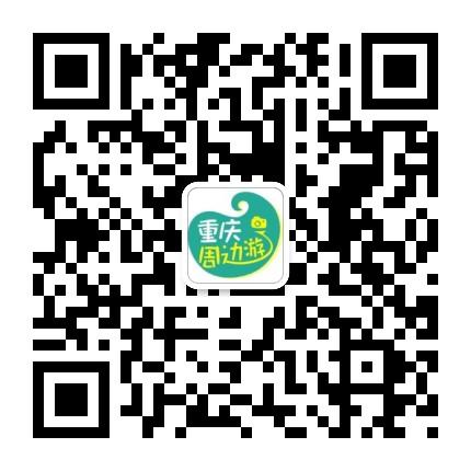 重庆周边游