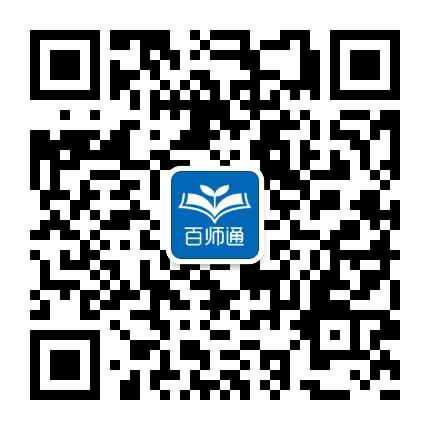 晋城教育百师通