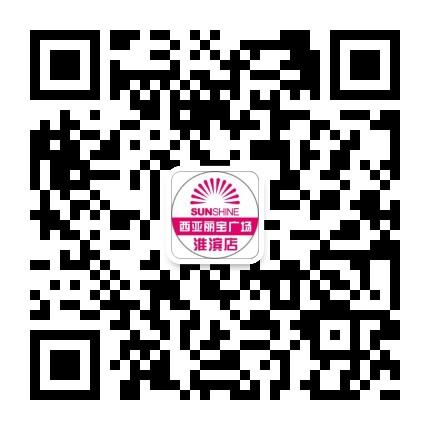 西亚丽宝广场淮滨店