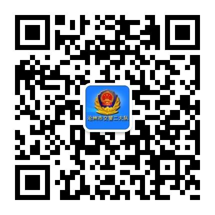 沧州市交警二大队