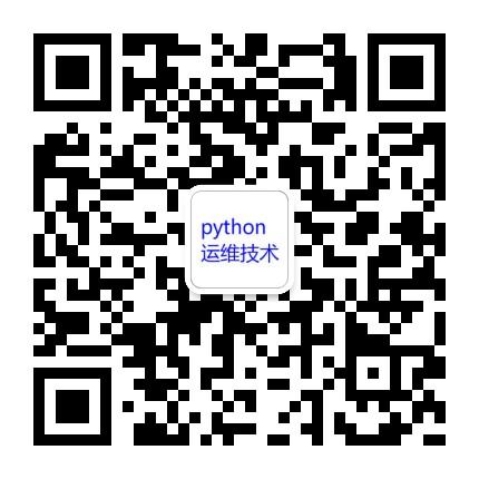 python运维技术