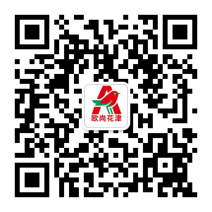 安徽欧尚超市芜湖花津南路店