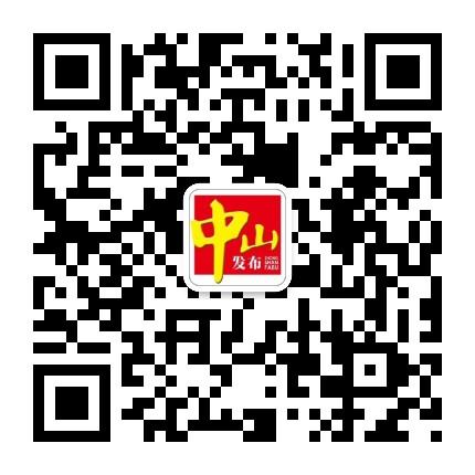 中山发布微信公众号二维码