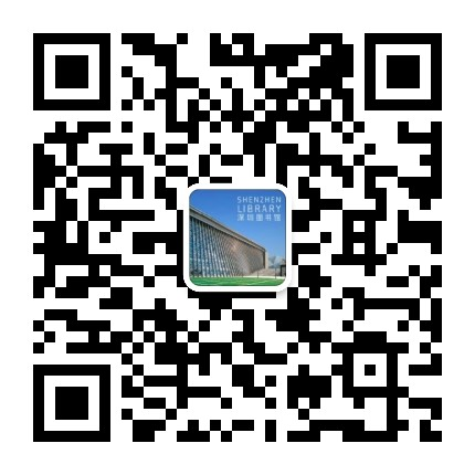 深圳图书馆
