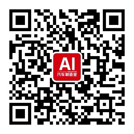 AI汽車制造業