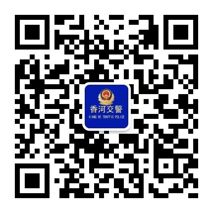 香河县公安交通警察大队