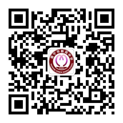南宁市新民中学