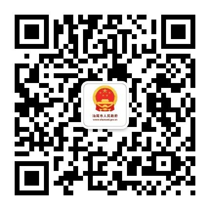 汕尾市人民政府网站