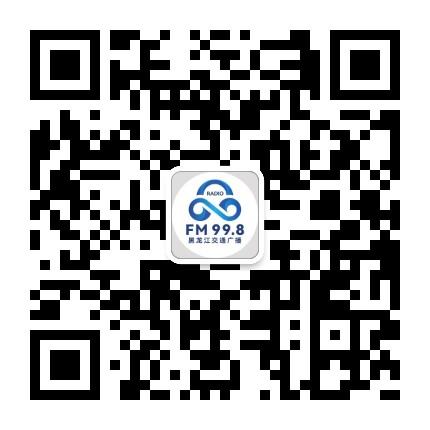 黑龙江交通广播