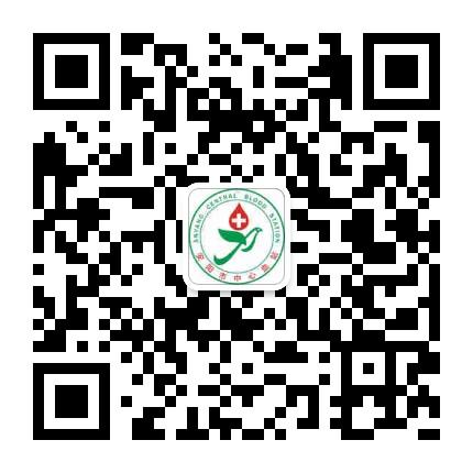 安阳市中心血站