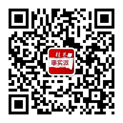 桂林事实派