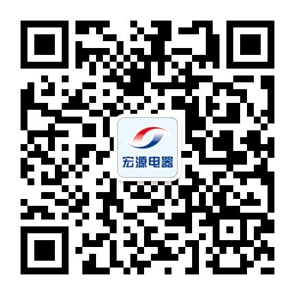 淮北宏源电器