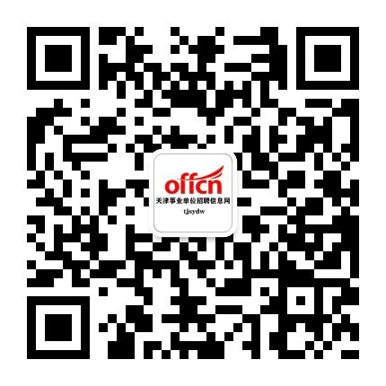 天津事业单位招聘信息网