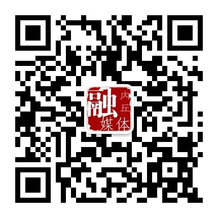 内丘县广播电视台