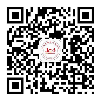 江苏省餐饮行业协会