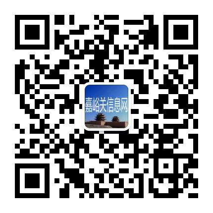 嘉峪关信息网