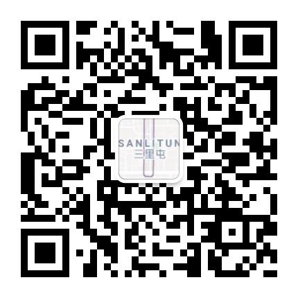 三里屯-微信二维码