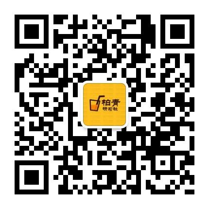 柏青研习社