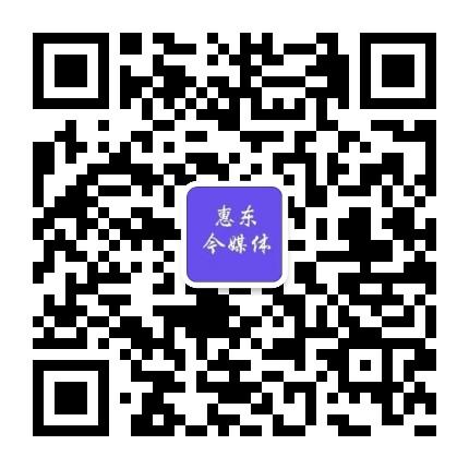 惠东今媒体