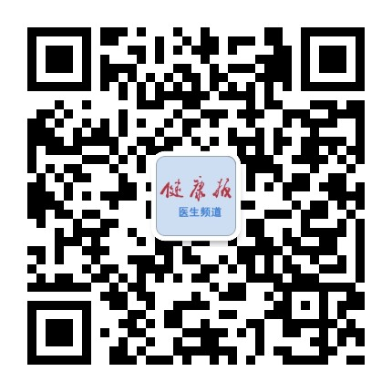 健康报医生频道