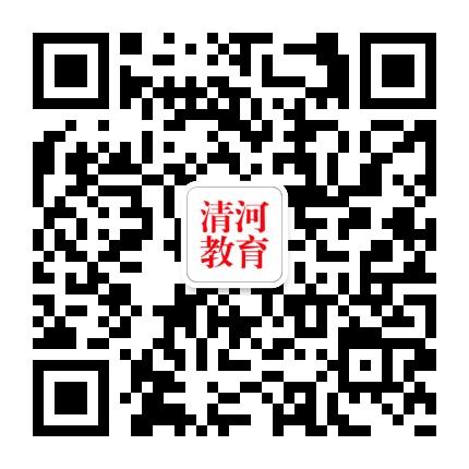 清河教育发布