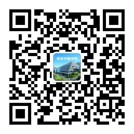 淮安市图书馆